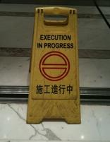 Funny Chinese sign that says Execution in Progress.JPG