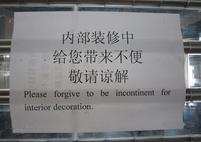 Funny Chinese notice that says Please Forgive to Be Incontinent for Interior Decoration.JPG