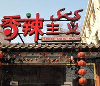 Funny Chinese restaurant sign that says Fragrant And Hot Marxism.JPG