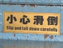 Humorous Chinese sign that says Slip and Fall Down Carefully.JPG