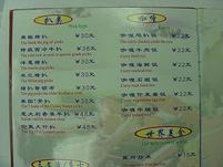 Funny translations on Chinese restaurant menu 2.jpg