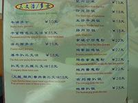 Funny translations on Chinese restaurant menu 3.jpg