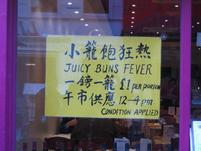 Funny sign at a Chinese Restaurant.jpg